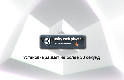 Unity Web Player. Установить сейчас!