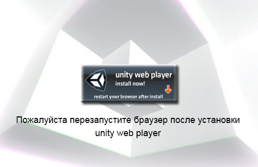 Unity Web Player. Установить сейчас! Перезапустите браузер после установки unity web player.